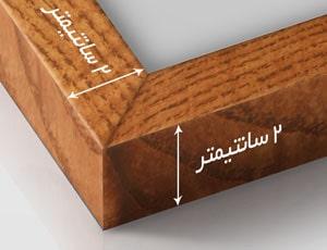 قاب چوبی سالی وود