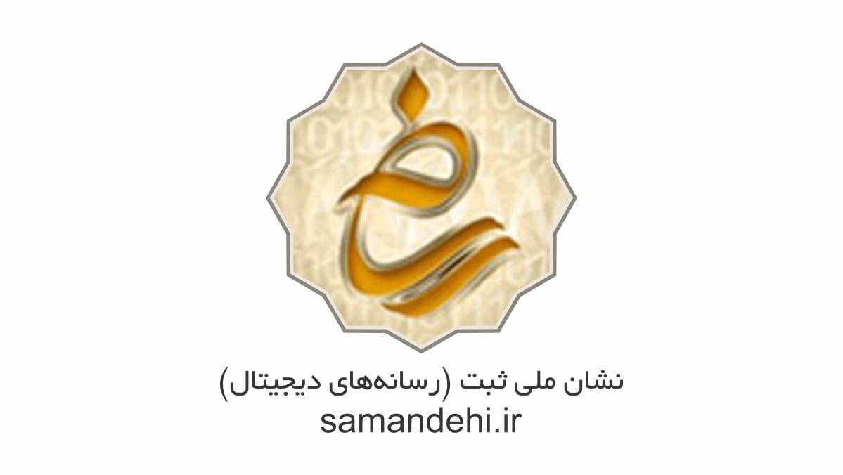 دریافت نشان ملی ثبت رسانه های دیجیتال (نماد دائم طلایی) توسط فروشگاه اینترنتی تخصصی دکوراسیون داخلی سفارشیک